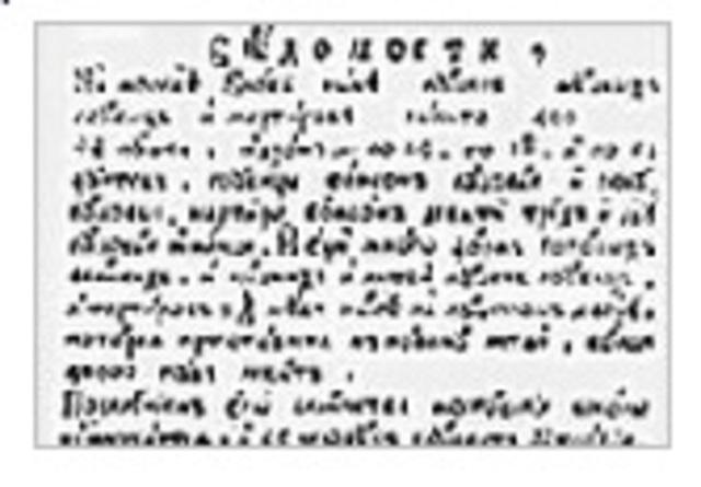 Первая газета в России