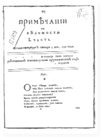 Первый русский журнал