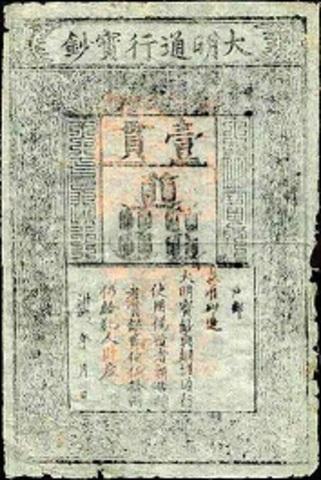 Первые бумажные деньги