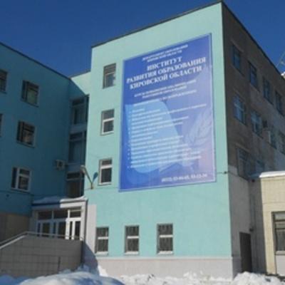 Курсы повышения квалификации учителей иностранного языка на базе ИРО Кировской области timeline