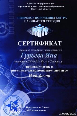 Web-дозор 2012