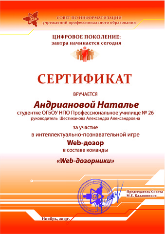 Web-дозор 2013