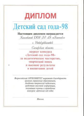 Детский сад года - 1998