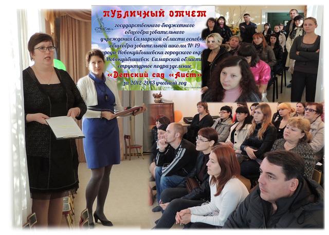 Публичный отчёт за 2012-2013 уч. г.