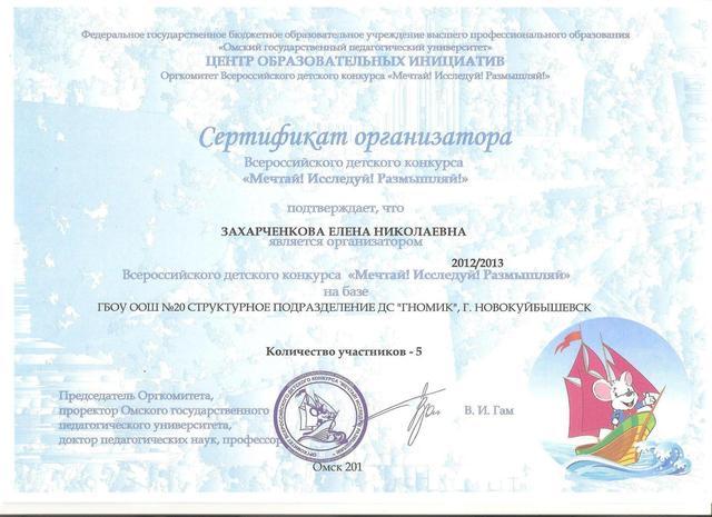 Сертификат организатора