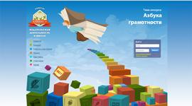 Хроника XVI Всероссийского конкурса «Издательская деятельность в школе» timeline