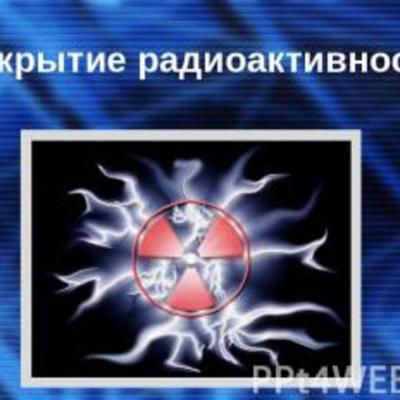 История учения о радиоактивности timeline