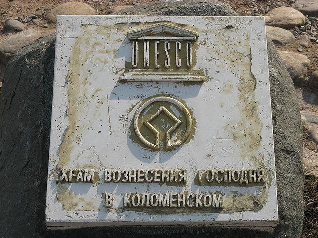 Храм включён в список объектов ЮНЕСКО