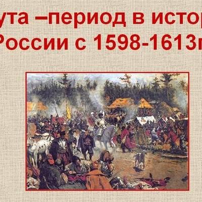 Смута в Русском государстве timeline
