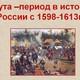 0001 001 smuta period v istorii rossii s 1598 1613g (2)