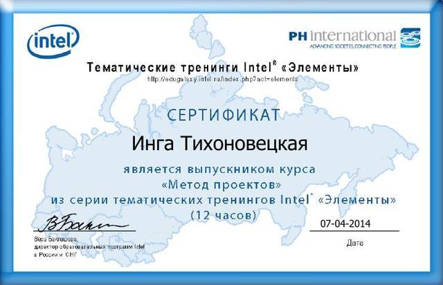 """Сертификат о прохождении Курса Intel® """"Метод проектов"""""""