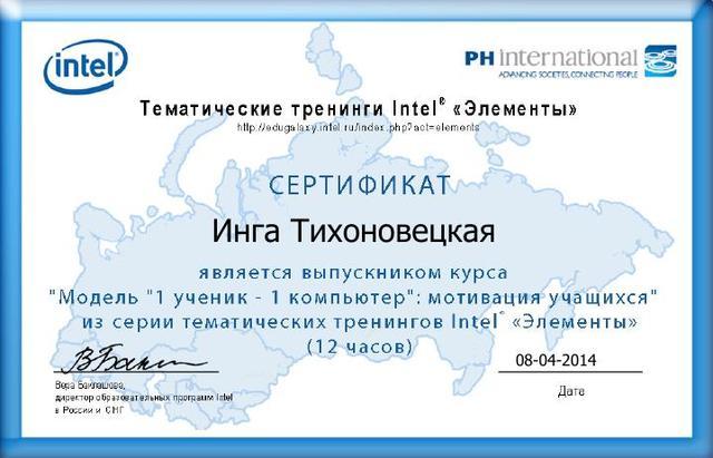 """Сертификат о прохождении Курса Intel® """"Модель """"1 ученик+ 1 компьютер"""":  мотивация учащихся"""""""