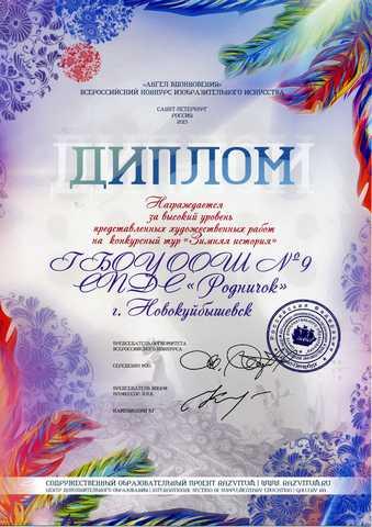 Достижения коллектива 2013