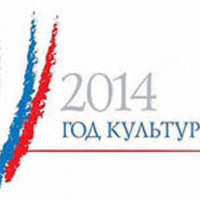 2014 - das Jahr der Kultur in Russland timeline