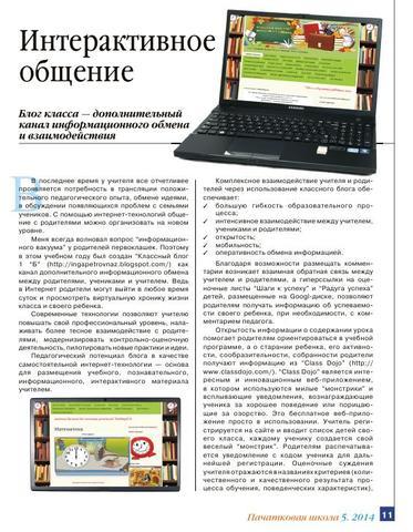 """Статья в журнале """"Пачатковая школа"""" №5 2014"""