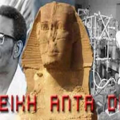 Cheikh Anta DIOP, le dernier Pharaon ! timeline