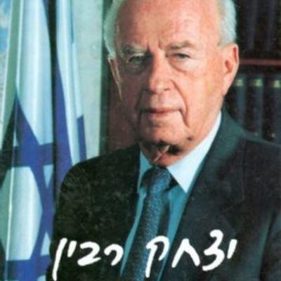 יצחק רבין - תחנות בחייו - כתה ו'3 - צופה שרון timeline