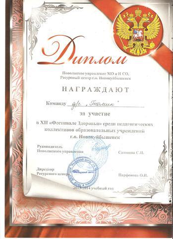 """Диплом за участие """"Фестиваль здоровья"""""""