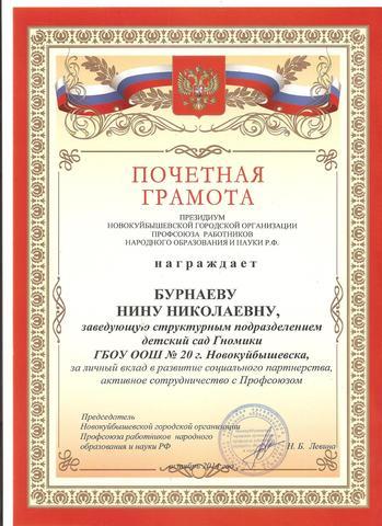 Почётная грамота Бурнаевой Н.Н.