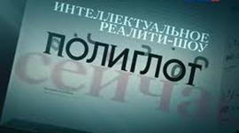 """Интеллектуальное реалити-шоу """"Полиглот"""" timeline"""