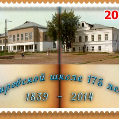 НТР_school3urzhum timeline