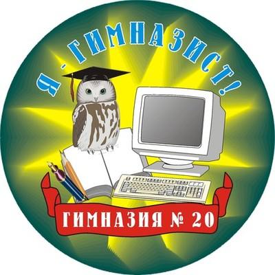 Гимназия №20 г.Минска timeline