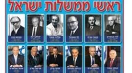 ראשי ממשלות ישראל לדורותיהם!!! timeline