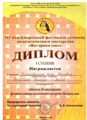 Я стала обладателем главного приза вIII Международный педагогическом фестивале «Янтарная сова»