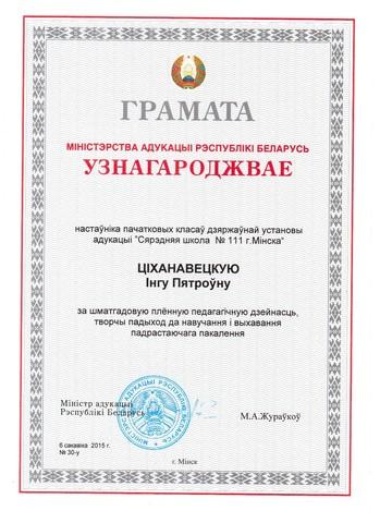 Награждена грамотой МИНИСТЕРСТВА ОБРАЗОВАНИЯ Республики Беларусь