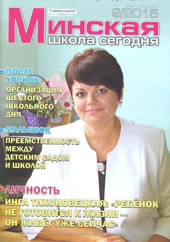"""Обложка журнала """"Минская школа"""" №9, 2015"""
