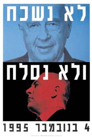 יצחק רבין נרצח