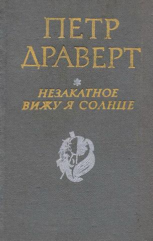 """Первая книга """"Песни и отзвуки"""""""