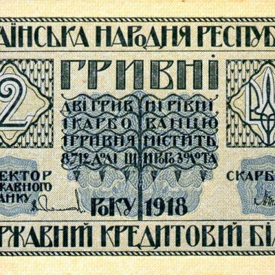 Історія гривні timeline