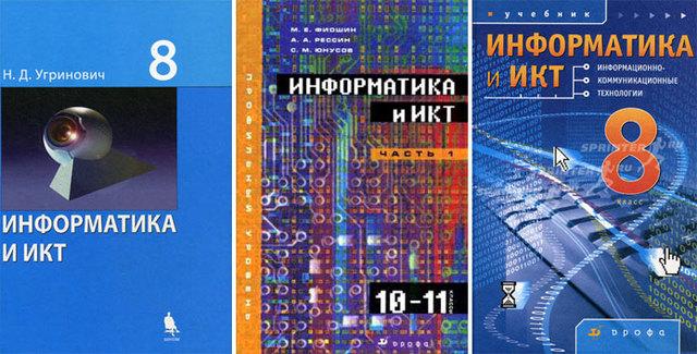 Начало преподавания в VII – VIII – IX классах предмета «Информатика»