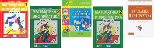 Образовательная область «Математика и информатика»