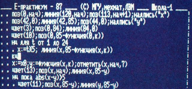 Программирование шагает по школам России