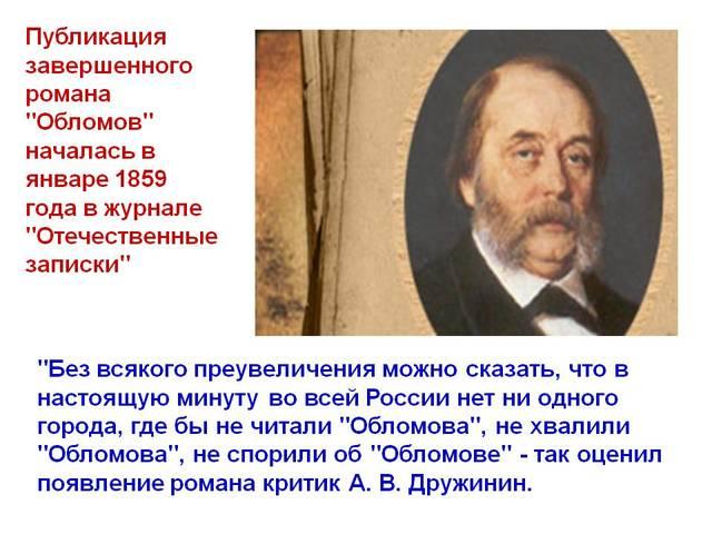 Публикация завершенного романа.