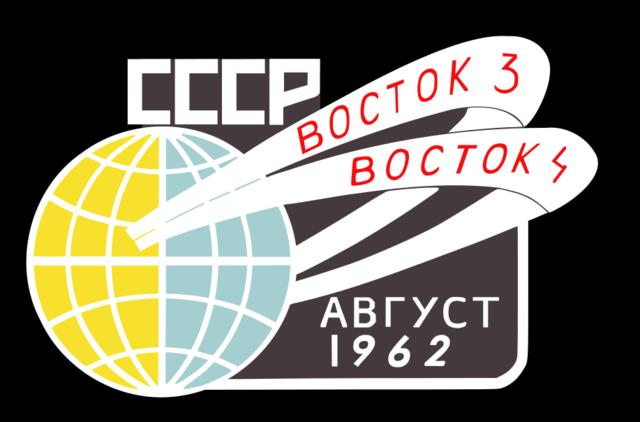 """Первый в мире групповой полёт на кораблях """"Восток-3"""" и """"Восток-4"""""""