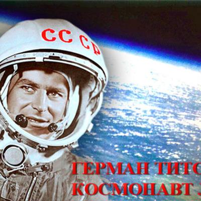 Герман Степанович Титов - второй космонавт timeline