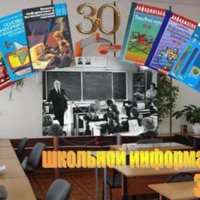 30 лет школьной информатике timeline