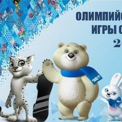 Олимпийские игры в Сочи 2014 timeline