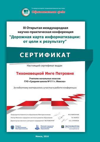 III Открытая международная научно-практическая конференция «Дорожная карта информатизации: от цели к результату».