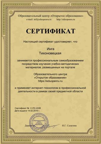 Сертификат от Открытого образования
