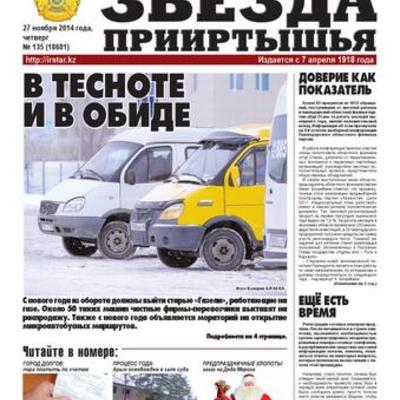 """История областной газеты """"Звезда Прииртышья"""" timeline"""