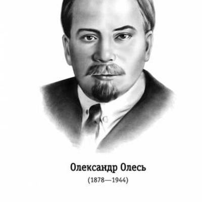Олександр Олесь timeline