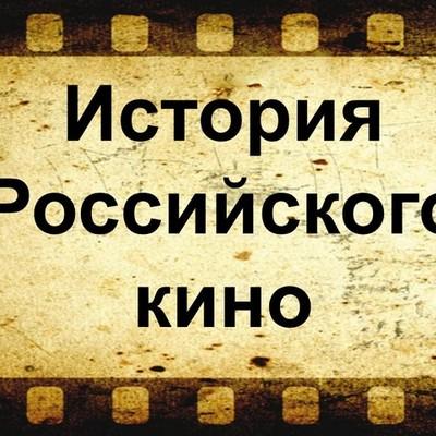 История российского кино timeline