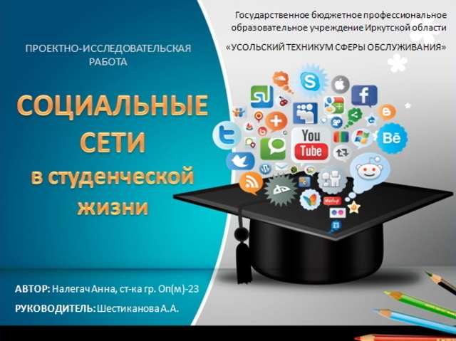 НПК - ПИР Социальные сети