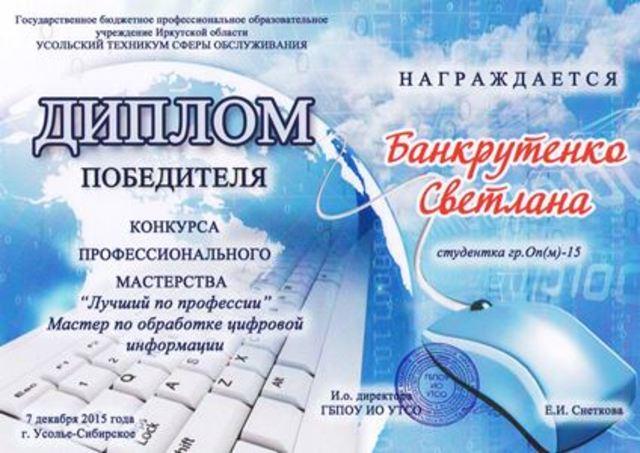 Конкурс профмастерства 2015