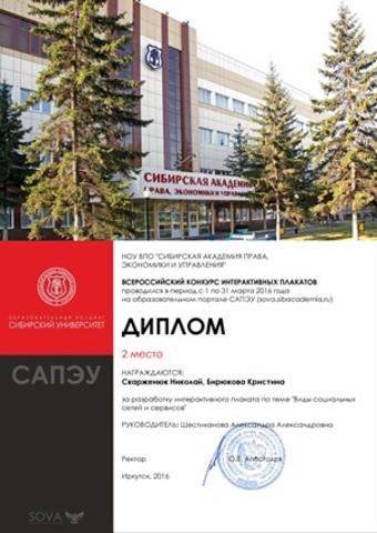 Всероссийский конкурс интерактивных плакатов