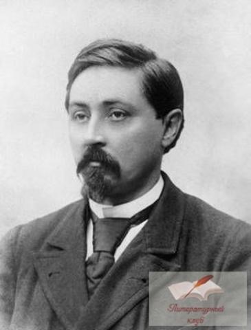 Мамин-Сибиряк Дмитрий Наркисович (1852-1912)